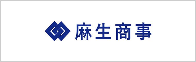 麻生商事株式会社