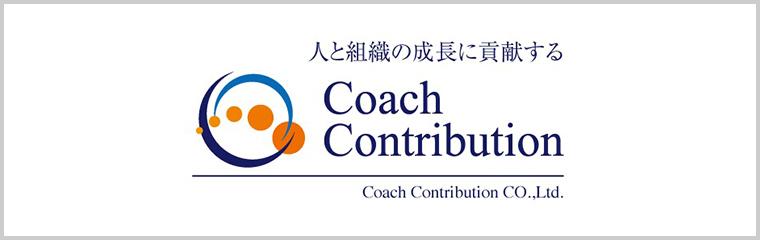 コーチ・コントリビューション株式会社