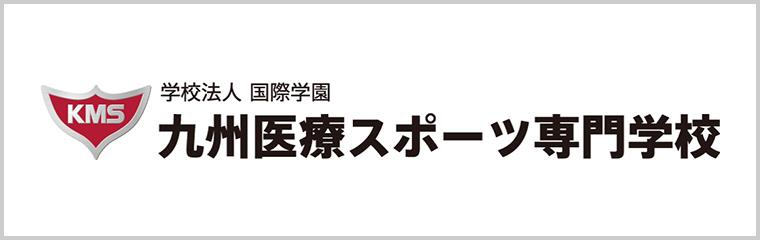 学校法人 国際学園 九州医療スポーツ専門学校