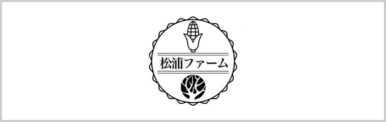 松浦ファーム