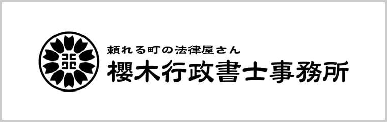 櫻木行政書士事務所