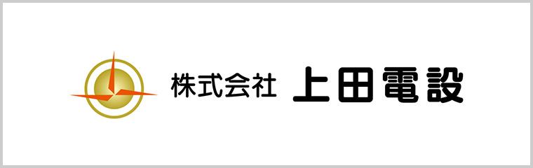 株式会社上田電設