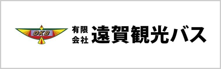 有限会社遠賀観光バス