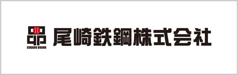 尾崎鉄鋼株式会社