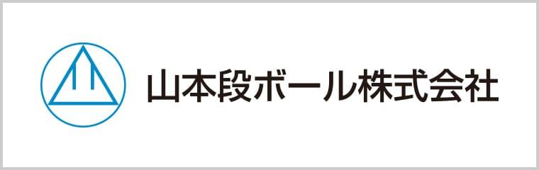 山本段ボール株式会社