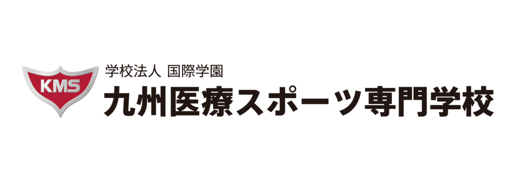 学校法人国際学園 九州医療スポーツ専門学校