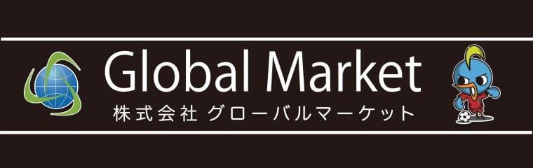 株式会社グローバルマーケット
