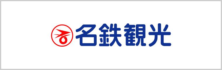 名鉄観光株式会社