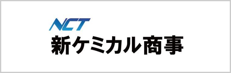 新ケミカル商事株式会社